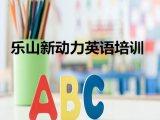 值得信赖的婴幼儿英语培训怎么选