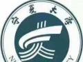 宁夏大学学历提升