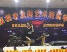 深圳哪里有包分配工作的呢?布吉哪里培训酒吧DJ打碟