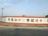 淄博高青墙体彩绘 新农村粉刷, 墙体广告粉刷