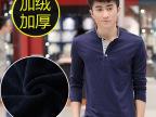 男t恤加绒2014秋装新款加绒打底衫男装男士长袖t恤男韩版加厚保暖