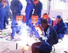 新乐氩弧焊二保焊培训招生简章新乐氩弧焊二保焊培训