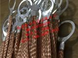 厂家热销接地跨接线 铜编织接地线规格齐全