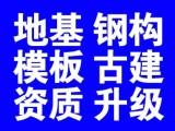 武汉装饰装修工程资质代办 武汉建筑工程总承包资质升级代理