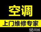 桂林秀峰空调家电制冷维修空调维修空调安装清洗加氟