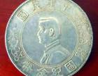 中华民国开国纪念币鉴定机构 上门收购古钱币