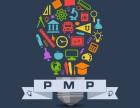 PMP PMP培训 PMP认证 PMP考试 PMP培训机构