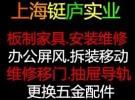 上海浦东徐汇专业家具安装维修推拉门滑轮更换各种导轨
