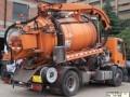 管道疏通,高压疏通清淤,汽车清理化粪池
