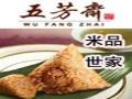 五芳斋粽子 诚邀加盟