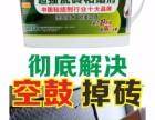 上海买瓷砖粘合剂,选择飞天象品牌
