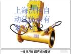上海洪柯自动化仪表有限公司气体超声波流量计