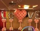 求婚礼答谢宴宝宝生日宴气球装饰开业派对酒会上门布置