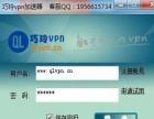 上千IP地区节点,巧玲VPN最稳定的VPN产品