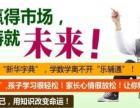 """全球独创智能家教""""乐辅通""""---汉中各县区招收加盟商"""