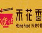 禾花香快捷中餐加盟