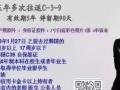 中国国际旅行社威海分公司