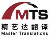 福州精艺达翻译公司提供公司简介章程审计报告翻译