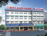 崇州市哪個醫院做人流好