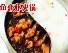 北京鱼恋虾鱼火锅加盟店
