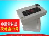 iphone礼品包装盒 苹果款包装盒小批量供应 深圳厂家定做一个