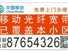 青岛移动宽带120元两年