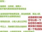 深圳社保代缴/补缴办居住 证滴滴专车申请小孩上学需