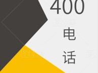 无锡全国400电话,微型小程序,企业彩铃,网站开发优化