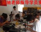 东莞电脑维修培训中心东莞芯片级电脑维修培训东莞计算机维修培训