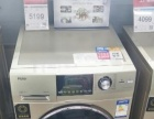 全新海尔8公斤洗衣机