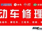 扬州市区爱玛修车滴滴修车修车电动车维修补胎