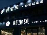 韩宝贝儿童摄影三店开业大型活动