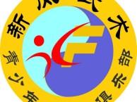 新风青少年武术俱乐部 马鞍山武术