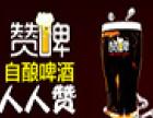 赞啤精酿啤酒加盟
