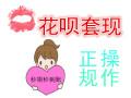 北京花呗怎么快捷提现 在线操作 不限金额 秒到账