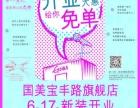 全城特惠,宝丰路国美电器6.17重装开业!
