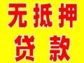 扬州高邮无抵押贷款小额借贷无前期利息低当天下款不看征信来就借