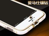 iphone6手机壳苹果6手机边框爱马仕镶钻金属边框plus保护