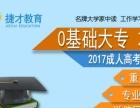2017成人高考较后半个月