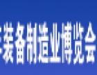 2019哈尔滨制博会 东北工博会