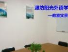 潍坊寒假全外教英语口语培训班外教口语沙龙尽在阳光外语