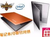 广州0首付 联系全系列笔记本 分期付款 实体店办理