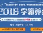 上海虹桥 学霸养成记 健康助力学习公益计划