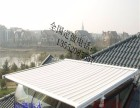生产豪华全铝电动遥控阳光房收缩伸缩天幕遮阳篷 雨棚