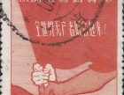 新中国纪、特、文、编号、J、T及编年邮票