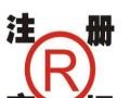 代理商标注册、商标申请、商标变更、商标续展等服务!
