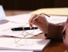 重庆大学城附近的财务审计公司 资产评估 报税会计