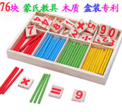 儿童宝宝数数字棒蒙氏教具木质制早教益智玩具小额混批发幼儿园