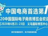 2020年中国国际电商微商新零售博览会