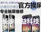 长沙小米售后红米note换屏幕小米4换屏幕多少钱